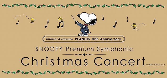 『billboard classics PEANUTS 70th Anniversary SNOOPY Premium Symphonic Christmas Concert』