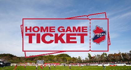 ホーム開幕戦のスタンドで掲げよう! いわきFC「タオルマフラー付き観戦チケット」販売