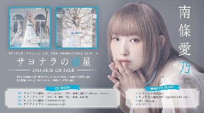 南條愛乃『グリザイア』ED主題歌シングル「サヨナラの惑星」のメインビジュアルとジャケット写真を公開