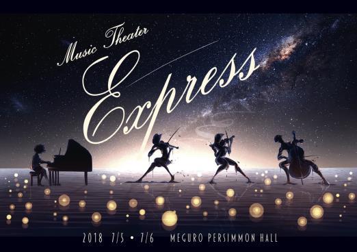 音楽劇『Express』