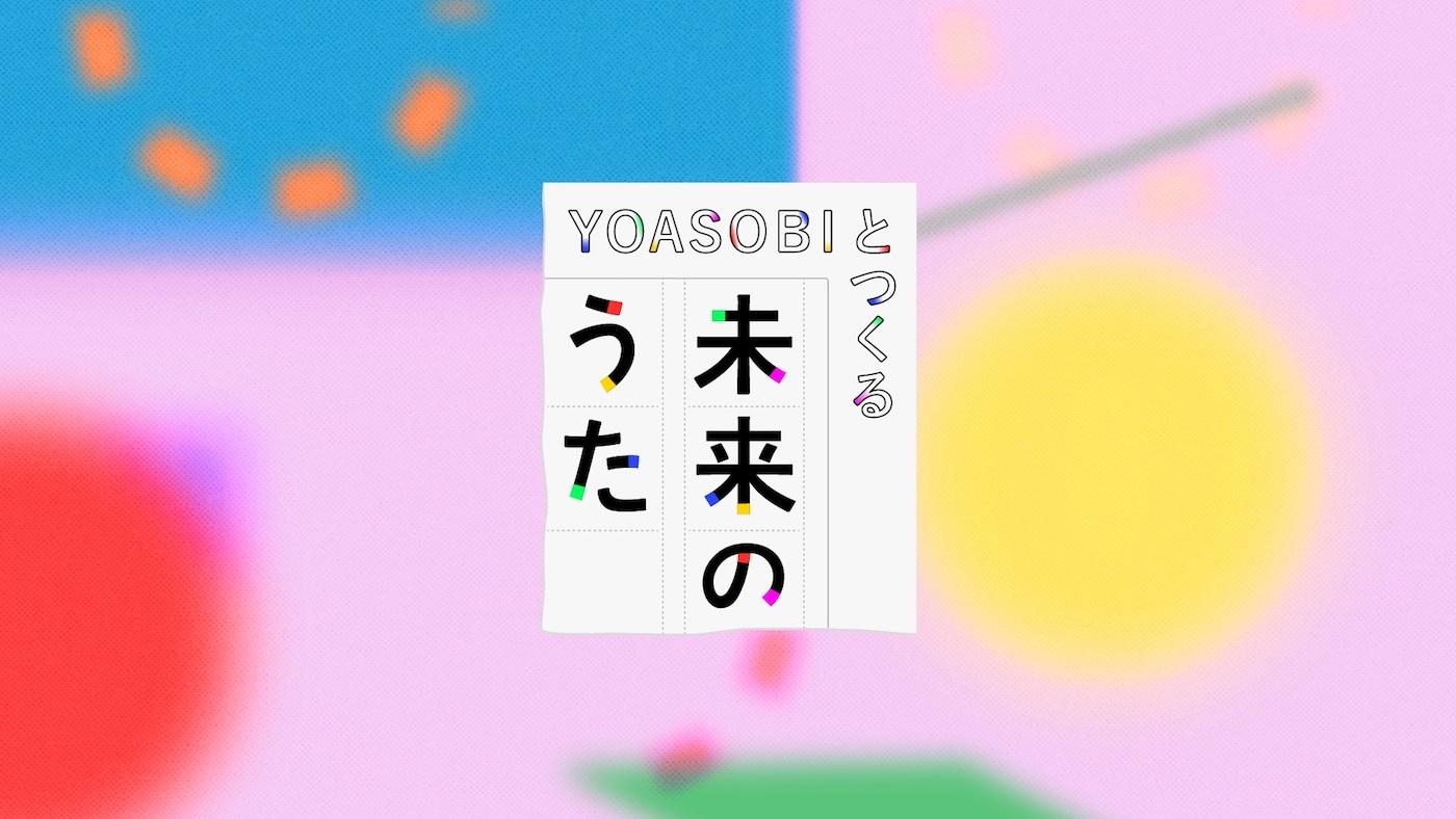 『YOASOBIとつくる 未来のうた』