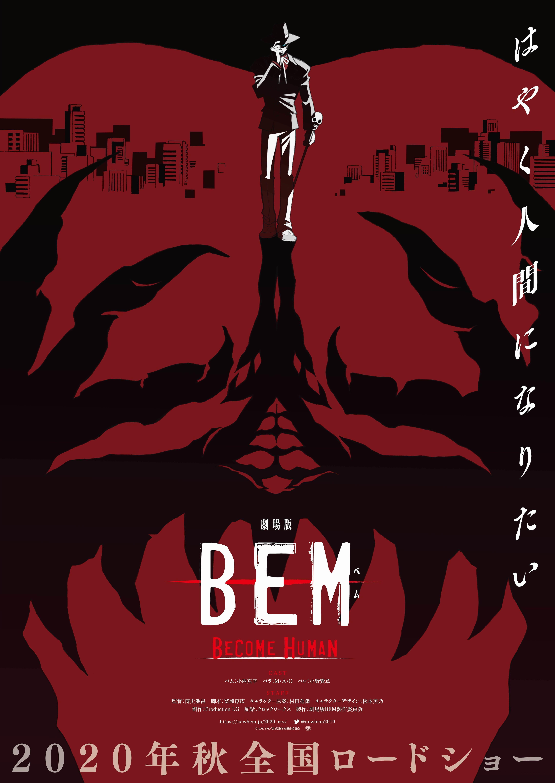 『劇場版 BEM 〜BECOME HUMAN〜』ティザーポスター  (c)ADK EM/BEM 製作委員会