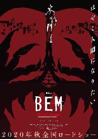 『妖怪人間ベム』生誕50周年を記念した完全新作アニメ『劇場版 BEM 〜BECOME HUMAN〜』ティザーポスター&特報映像解禁