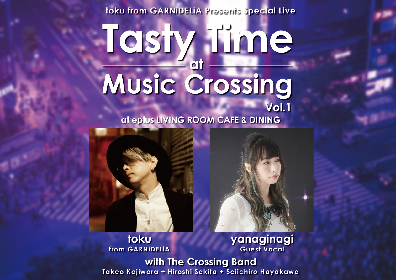 toku&やなぎなぎコメント動画到着!toku from GARNiDELiA Presents Special Live<Tasty Time at Music Crossing Vol.1>開催