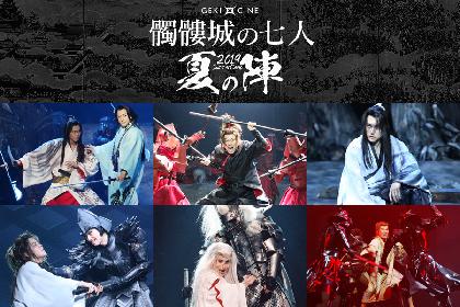 劇団☆新感線『髑髏城の七人』2019夏の陣、開催! ゲキ×シネで新作&旧作全6作を連続上映