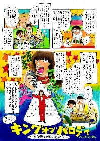 ドレスコーズ・志磨遼平、作家・パピヨン本田とのコラボ漫画を公開(コメントあり)