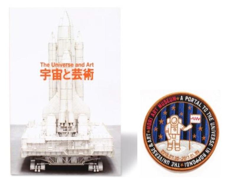 宇宙と芸術展 オリジナルミッションワッペン付き 図録