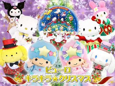 ピューロランドのクリスマスは40周年を迎えるキキ&ララが主役!「ピューロキラキラ★クリスマス」開催決定!