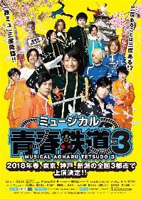第3弾公演、出発進行! 鉄道路線の擬人化ミュージカル『青春-AOHARU-鉄道』キャスト&公演日程が明らかに
