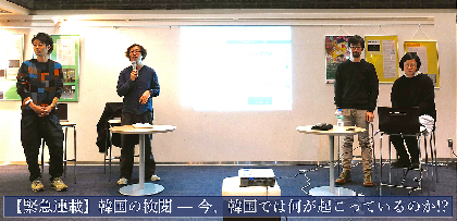 【緊急連載】韓国の検閲(4) 日本も「対岸の火事」ではない!?