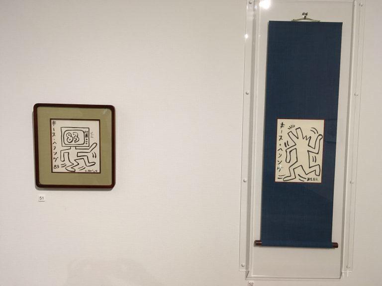 掛け軸と縦書き。ぴあ発行の『カレンダー』表紙用に、キース・ヘリングが硯と墨を使って書いた掛け軸。 墨のかすれ具合を計算して書いている。さらに自身の名前をカタカナで縦書きで書いている、大変貴重な作品 《無題(掛け軸)》1983年 ぴあ株式会社 代表取締役社長 矢内廣蔵 All Keith Haring Works ©︎ Keith Haring Foundation