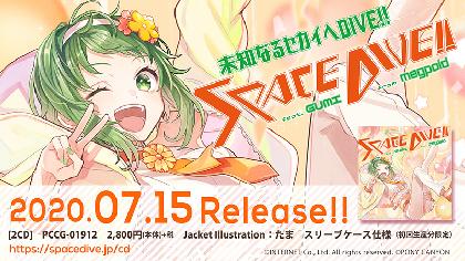生誕10周年を迎えたGUMIの新プロジェクト『SPACE DIVE!! 2020』始動 プロジェクト第一弾はコンピレーションアルバムのリリース