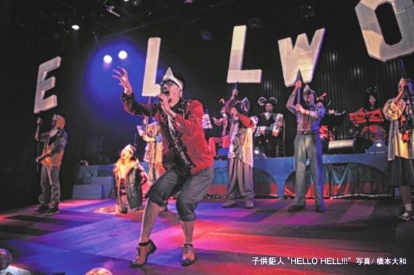 劇団子供鉅人『HELLO HELL!!!』(2013年)