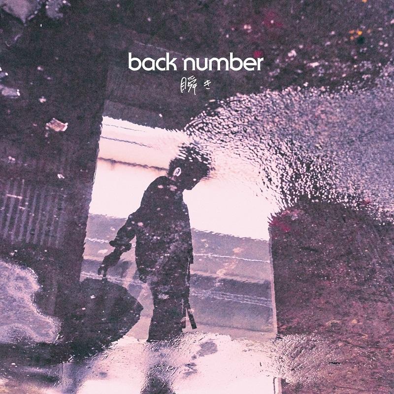 back number「瞬き」通常盤