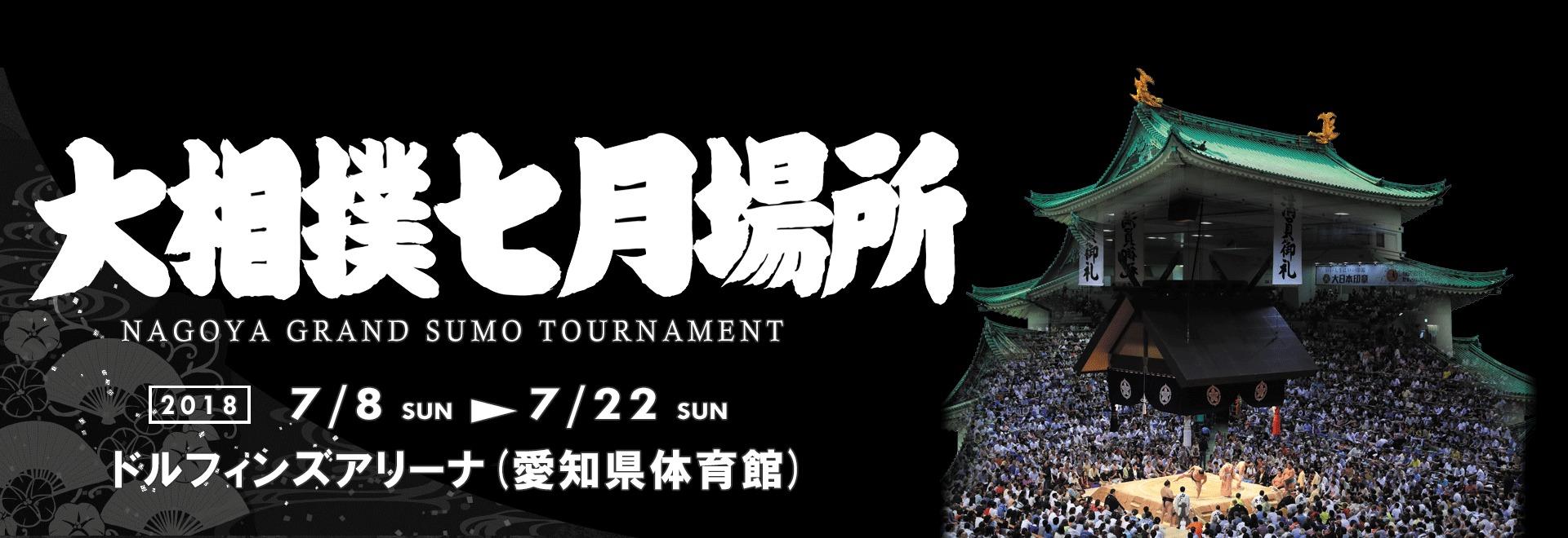 7月8日(日)から15日間、愛知県のドルフィンズアリーナで大相撲七月場所が開催される