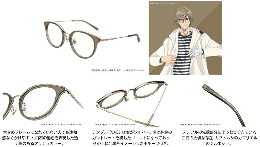 白石蔵ノ介モデル 9,000円(税別)