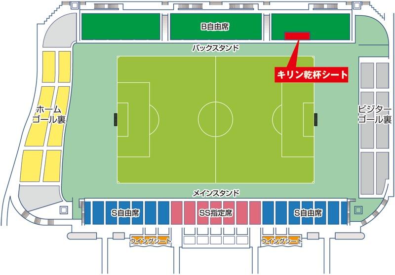キリン乾杯シートは、栃木SCの応援席となります