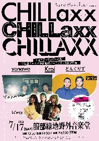yonawo、Kroi、どんぐりずが出演  ライブイベント 『たとえば ボクが 踊ったら、presents「Chillaxx」』が7月に開催