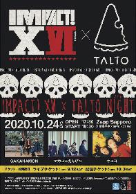 有観客&生配信ライブ『IMPACT! XVI × TALTOナイト』10月に開催決定 SAKANAMON、マカロニえんぴつ、ヤユヨの出演も発表に