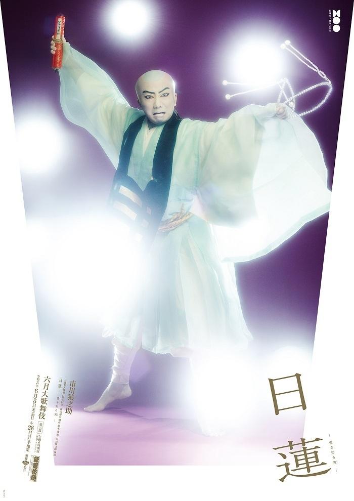 日蓮のカリスマ性と高潔さを想像させる特別ポスター。部屋に貼ればご利益がありそう(疫病も退散しそう)!  撮影:渞忠之