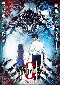 『劇場版 呪術廻戦 0』公開日が決定 乙骨憂太と少女の姿をとらえたティザービジュアルも解禁に
