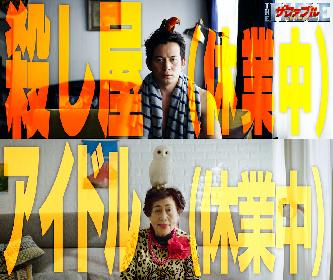 岡田准一×オバチャーンのコラボが実現 映画『ザ・ファブル 殺さない殺し屋』スペシャルパロディ予告『オバファブル』が公開