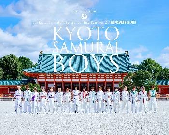KYOTO SAMURAI BOYS、初レギュラーラジオ番組の放送が決定 初回ゲストは植木豪