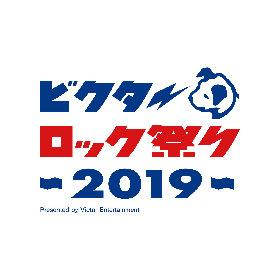 『ビクターロック祭り2019』吉田凜音とAwesome City ClubがRAIZINブースに登場し記念撮影