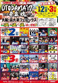 『OTODAMA'17~音泉魂~』本編最終発表でピエール中野、岡崎体育、フレデリック、水カン、銀杏BOYZら全13組