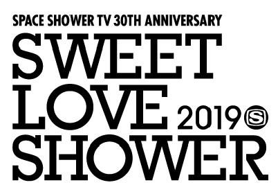 『SWEET LOVE SHOWER』タイムテーブルを公開 初日トリにサカナクション、2日目[ALEXANDROS]、大トリにSEKAI NO OWARI