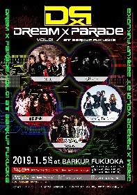 MUCC、ミオヤマザキ、MajestiCら出演、福岡で異種格闘イベント『DREAM × PARADE』開催決定