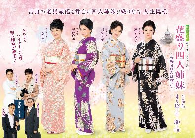 石野真子、「デビュー曲も歌います!」~豪華グランドフィナーレ付き舞台『花盛り四人姉妹』出演