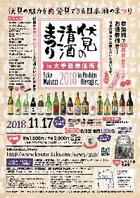 伏見の日本酒とソウルフードを楽しめる地元発信のまつり『伏見の清酒まつりin大手筋商店街2018』が今年も開催