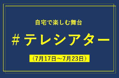 【今週家でなに観よう?】7月17日(土)~7月23日(金)配信の演劇&クラシックをまとめて紹介