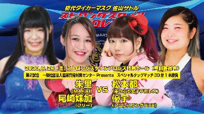 朱里(MAKAI)インタビュー 女子王座新設を訴える元UFCファイター「RJPW女子のストロングスタイルといえば、自分だと思ってます」