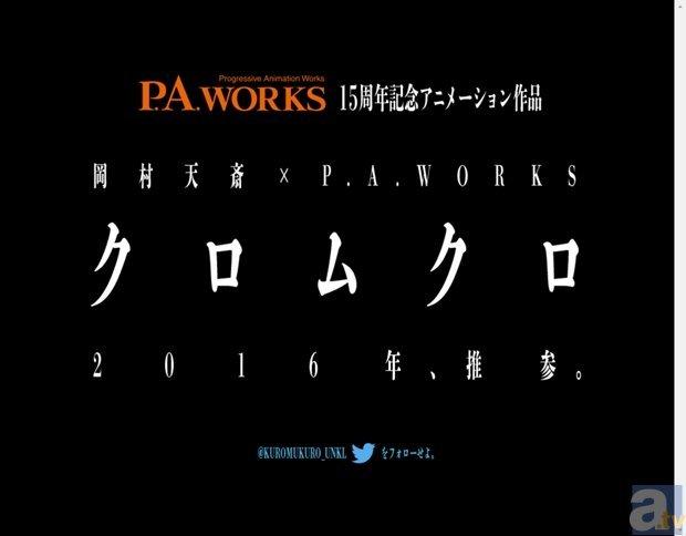 岡村天斎×P.A.WORKSの強力タッグで、新作アニメを制作!?