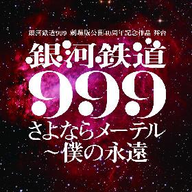 4月より東京・大阪で上演の舞台『銀河鉄道999』キャスト登壇のアフタートークショーが決定 チケット般発売は2019年1月26日(土)から