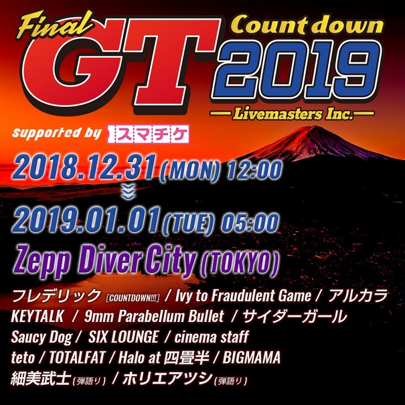 "Livemasters Inc. COUNTDOWN ""GT2019"" supported by スマチケ"