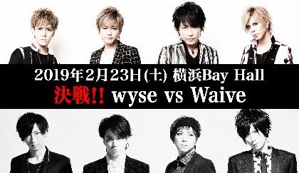 wyse vs Waive、2019年2月に2マンライブ開催決定