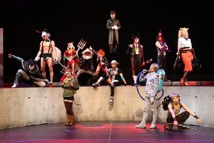 舞台『十二大戦』東京公演がついに開幕! 北村諒ら、全主要キャストよりコメントも到着
