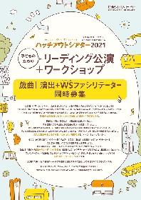 世田谷パブリックシアターが新たな若手演劇人育成プログラムを立ち上げ、『子どものためのリーディング公演+ワークショップ』を開催