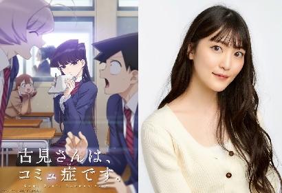 古賀 葵・梶原岳人・村川梨衣のコメント到着 『古見さんは、コミュ症です。』10月アニメ化、ティザーPV公開