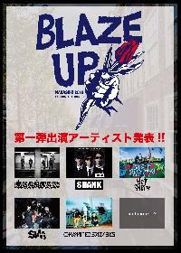 SHANK主催『BLAZE UP NAGASAKI』BRAHMAN、ヘイスミ、SiM、フォーリミの出演を発表