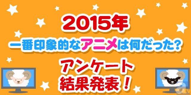 2015年印象に残ったアニメアンケート結果発表!【女性編】