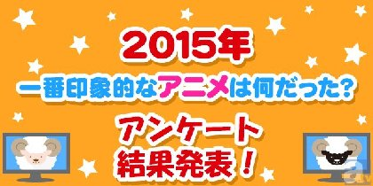 女性人気ナンバー1は、『スタミュ』『ノラガミ』を抑えたあの作品! 2015年印象に残ったアニメアンケート結果発表!【女性編】