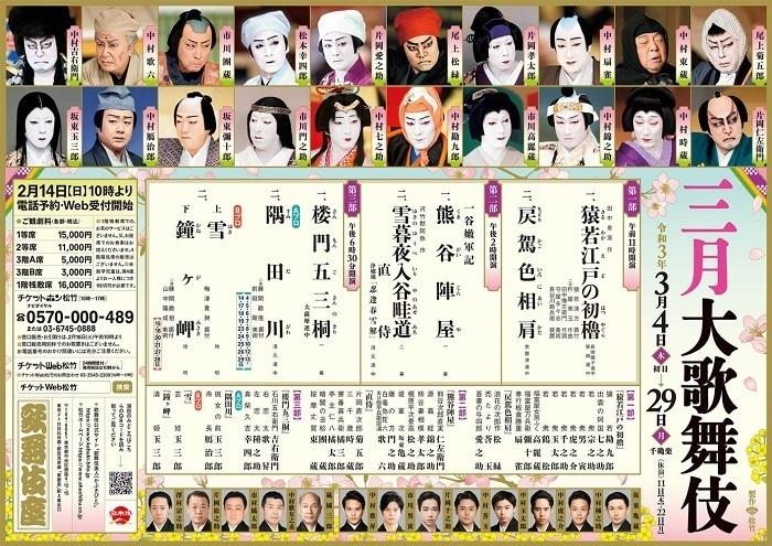 『三月大歌舞伎』