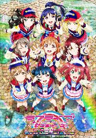 「ラブライブ!」シリーズ最新作、劇場版『ラブライブ!サンシャイン!!』が 豪華特典満載のBlu-ray発売決定!