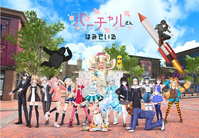 アニメ「バーチャルさんはみている」キービジュアル (c)DWANGO Co., Ltd. (c)Lide, Inc.