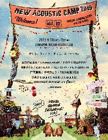 『New Acoustic Camp 2019』HEY-SMITH、ACIDMAN、木村カエラ、MONOEYESら 第一弾出演者11組を発表