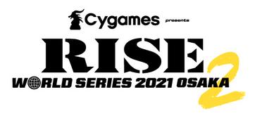 『Cygames presents RISE WORLD SERIES 2021 OSAKA.2』が11月14日(日)に開催される